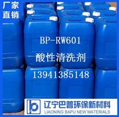 供应辽宁酸性碱性清洗剂