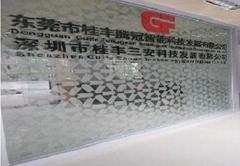 東莞市桂豐騰冠智能科技發展有限公司