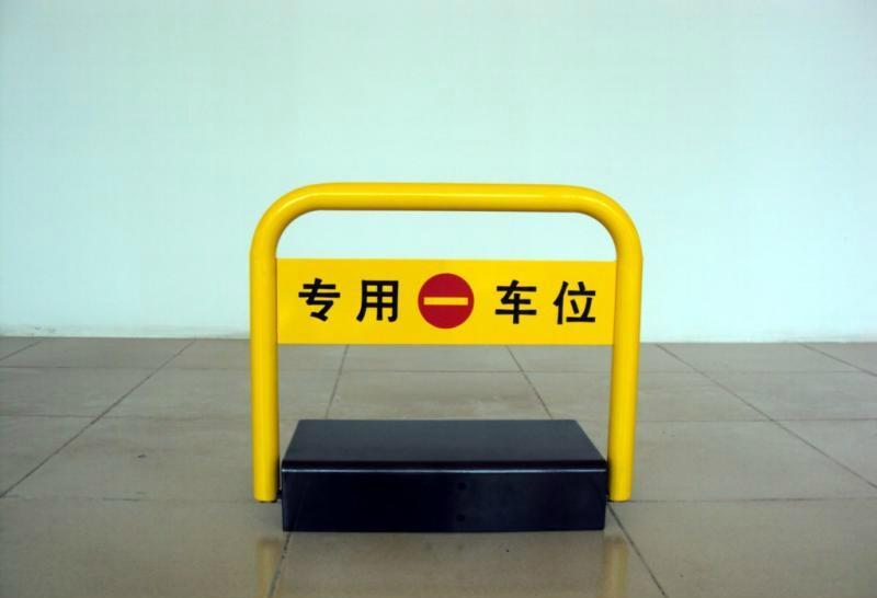 智能车位锁遥控地锁停车交通设施 3