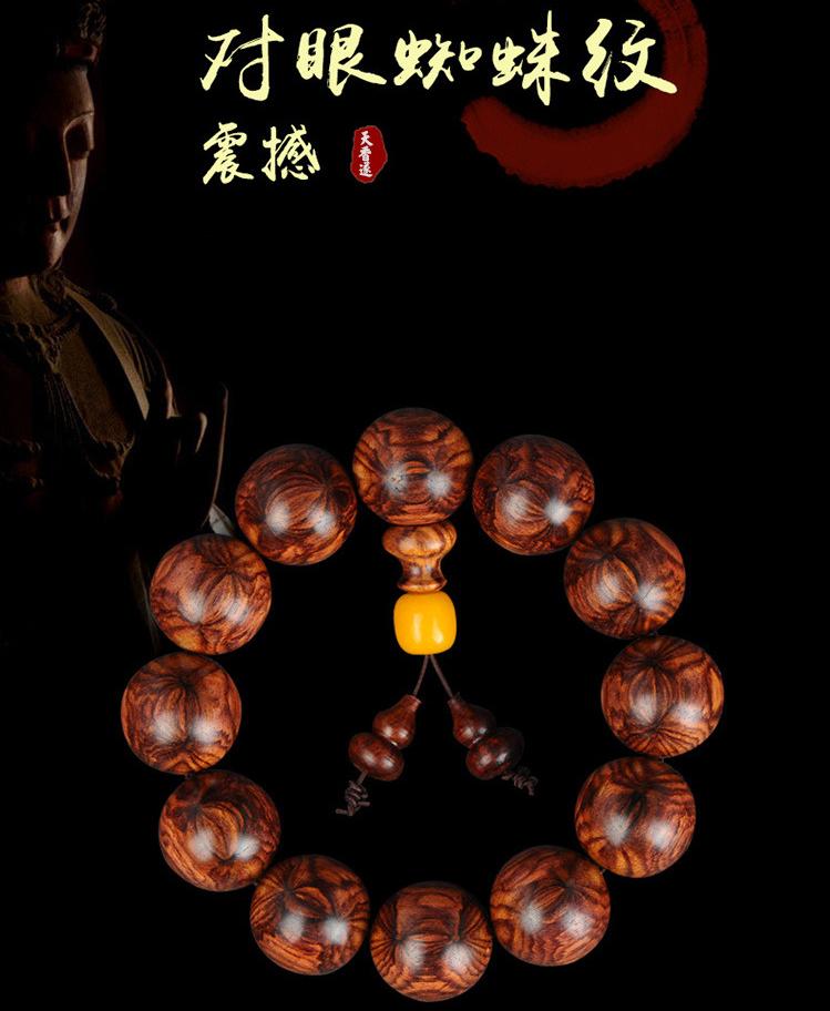 天香遂海南黄花梨蜘蛛纹手链2.0  1