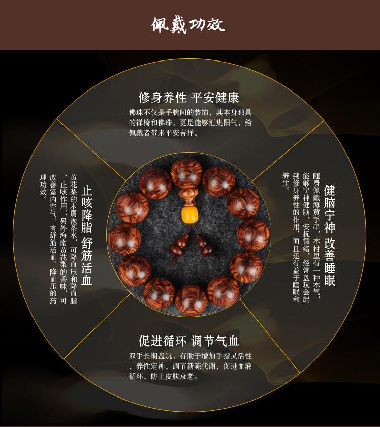 天香遂海南黃花梨蜘蛛紋手鏈2.0  2