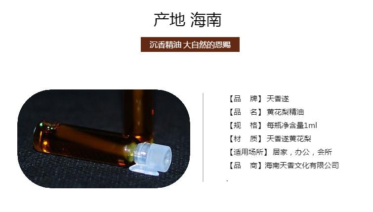 天香遂海南黄花梨精油  1