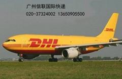 广州珠江新城DHL快递 020