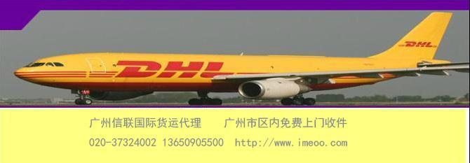 广州珠江新城DHL快递 020-3732-4002 4
