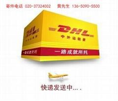 海珠区客村DHL代理公司020