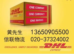 广州汇景新城DHL电话DHL收件020-3732-4002 1