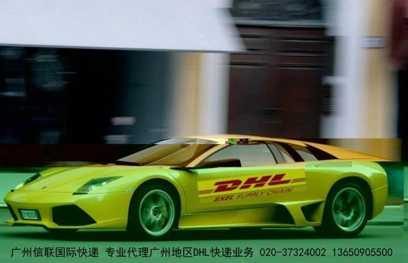 广州汇景新城DHL电话DHL收件020-3732-4002 2