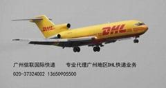 白云区罗冲围DHL网点DHL电话 020-3732-4002