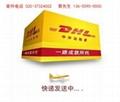 海珠区东晓南DHL代理DHL收