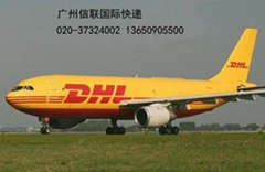 白云区金沙洲DHL快递电话020-3732-4002