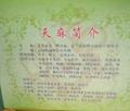 昭通鲜天麻(一级) 1