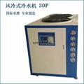 厂家热销制药专用冷水机 1