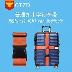 行李带十字普通插扣