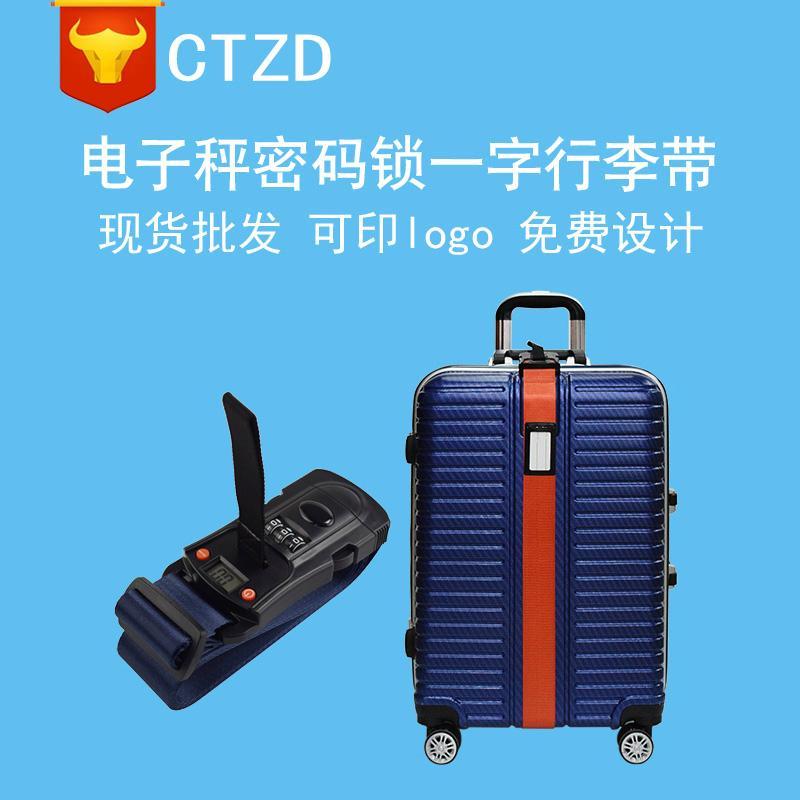行李带 行李箱绑绳 1