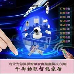 千御物聯智能家居智能住宅電子家庭智慧家居智能產品方案提供商