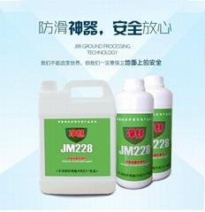 淨魅JM228地面防滑劑