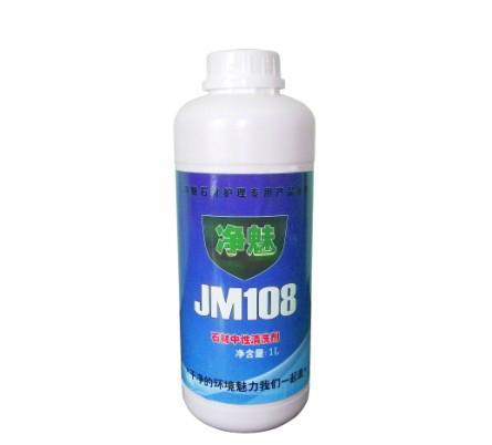 净魅JM108石材中性清洗剂 1