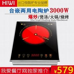 海輝3000W大功率電陶爐台嵌兩用2017新款