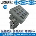 LED square cast light