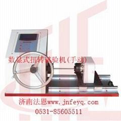 数显式扭转试验机(手动)  NJ-S200S