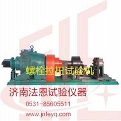 微机控制螺栓拉扭试验机LN-W