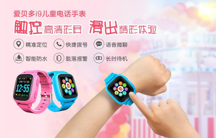 愛貝多i9觸屏儿童智能手錶 GPS定位打電話男女孩學生防水防丟手機 1