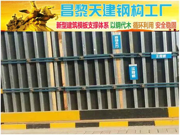 天建实业供应新型建筑模板加固体系 2