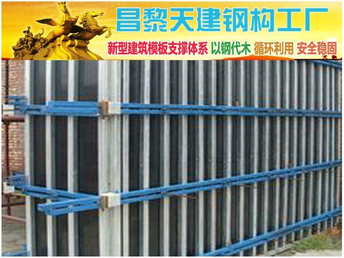 天建实业供应新型建筑模板加固体系 5