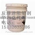 液體桶裝反滲透清力ptp2000美國進口水處理藥劑 3