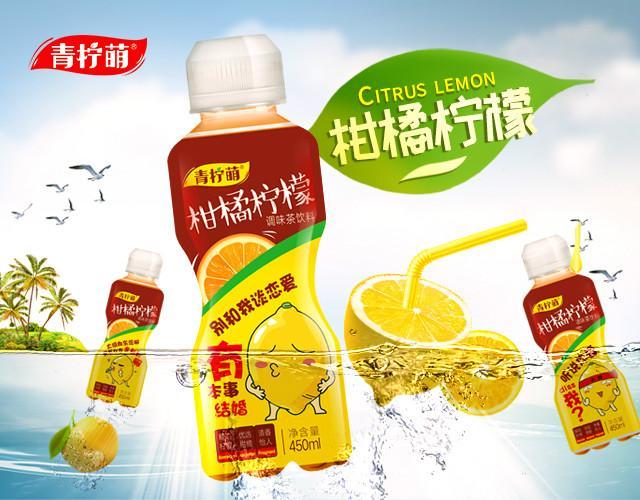 450ml柑橘柠檬茶  1