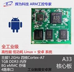 ARM安卓Linux全志A33四核核心板