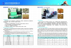 High effiency hammer mill