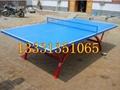 晋城户外乒乓球台价格彩虹腿设计 4