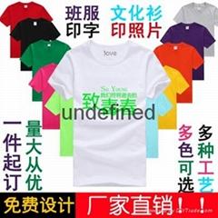 云南短袖T恤衫