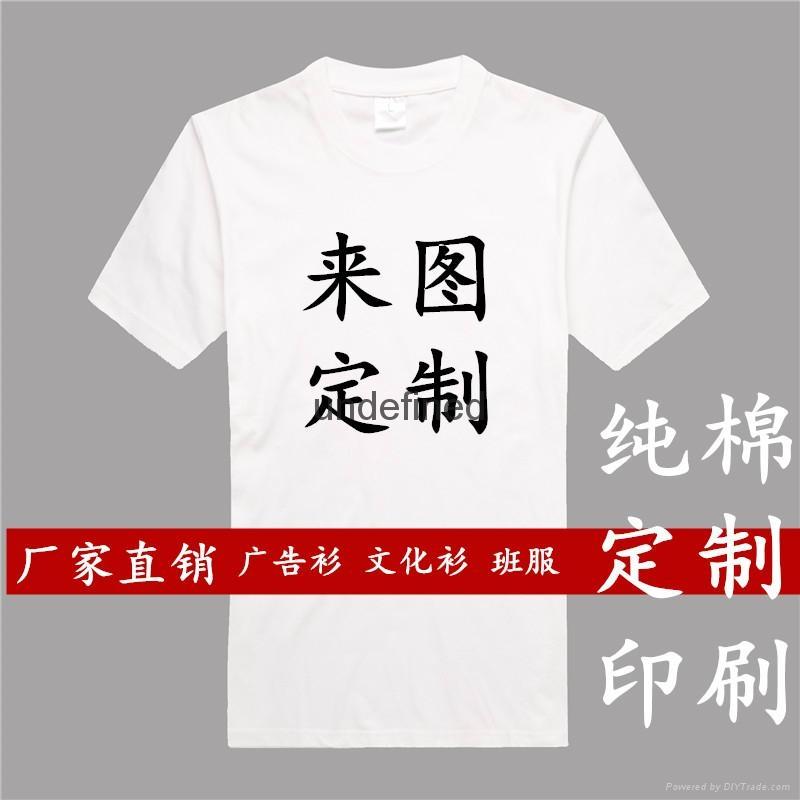 雲南熱轉印T卹衫白色短袖 1