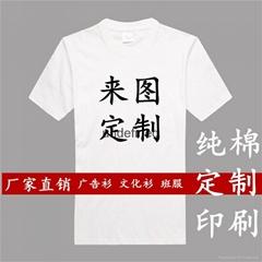 云南热转印T恤衫白色短袖