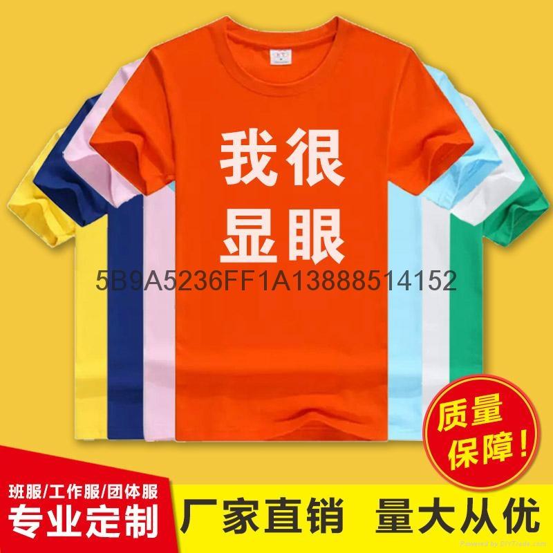 昆明文化衫纯棉布料红色短袖 1