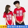 昆明文化衫纯棉布料红色短袖 3