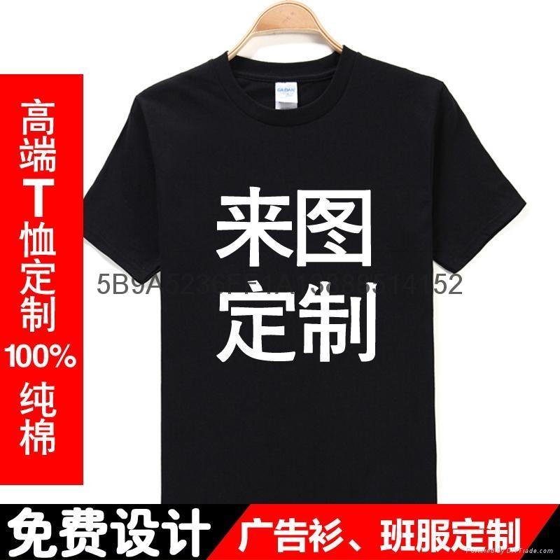 昆明文化衫纯棉布料红色短袖 4