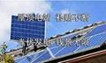 安裝農村屋頂太陽能發電系統