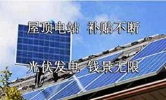 安装农村屋顶太阳能发电系统