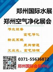 2017中国(郑州)国际空气净化及新风净化系统展览会—