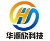 SHEN ZHEN HUA YUAN XIN TECHNOLOGY CO.,LTD