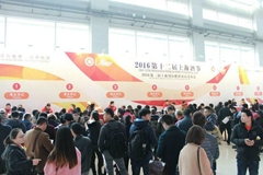 2017第三屆上海國際糖酒商品交易會