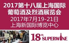 2017第18屆上海國際葡萄酒及烈酒展覽會