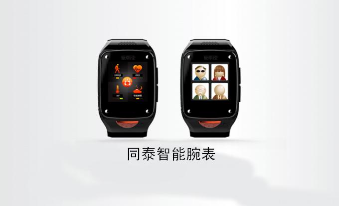 老人智能手表 1