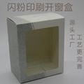 闪粉工艺盒  卡盒  工艺品盒