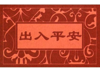 地毯生产厂家优惠促销出口地毯门垫PVC门垫 4