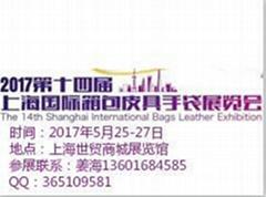 2017上海箱包展览会