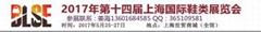 2017上海國際鞋展覽會